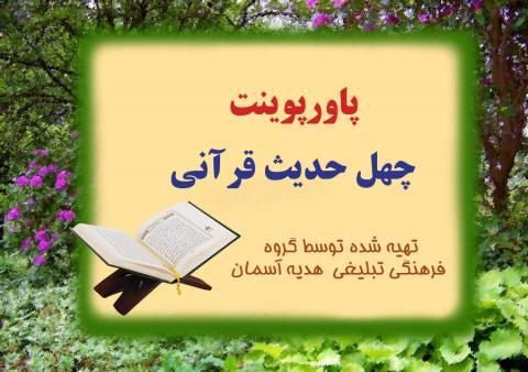 پاورپوینت قرآنی